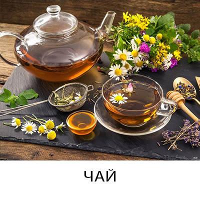 Заказать чай в Днепре
