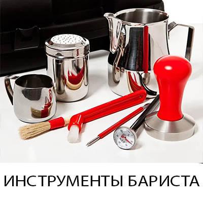 инструменты бариста
